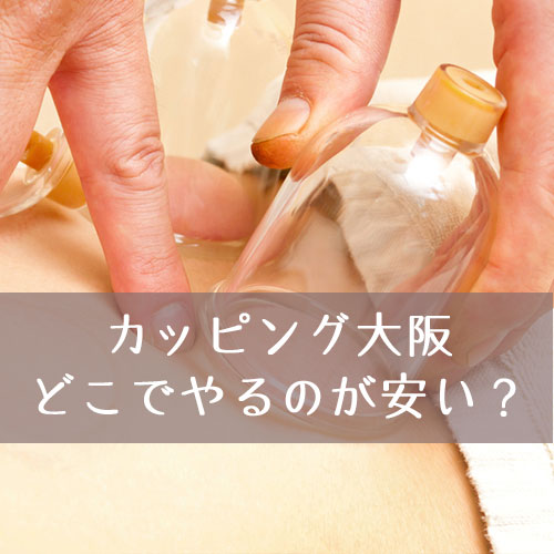 大阪で安くカッピングが体験できるのはどこ?おすすめのエステを紹介!