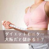 大阪のダイエットモニターは儲かる感じ?お得に体験できるエステはココ!!