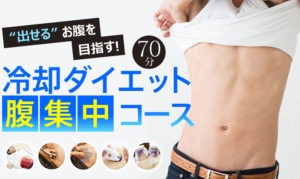 ラパルレの冷却ダイエット腹集中コース