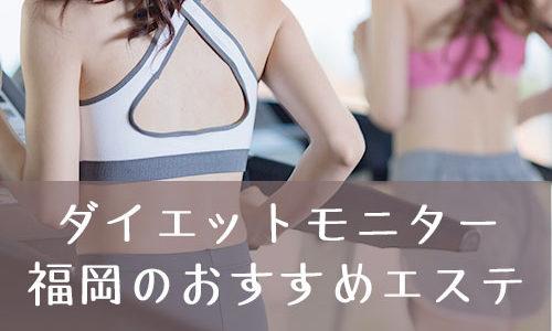 福岡で無料のダイエットモニターを募集している痩身エステはあるの?おすすめの体験エステを厳選しました