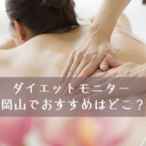 岡山で無料のダイエットモニターってあるの?おすすめの痩身エステはどこ??