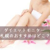 札幌で無料ダイエットモニターって募集してる?おすすめの痩身エステを紹介します!