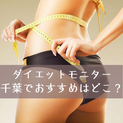 千葉で無料ダイエットモニターって募集してる?おすすめの痩身エステを紹介します!
