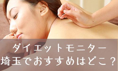 埼玉で無料ダイエットモニターって募集してる?おすすめの痩身エステを紹介します!
