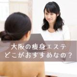 大阪の痩身エステで安くておすすめはどこ?勧誘なしで終われるの?