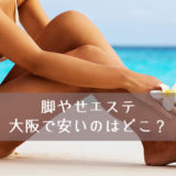 大阪でお得に脚やせできるエステはどこ?安くでおすすめの脚やせエステを厳選しました!