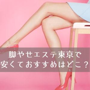 東京で安い脚やせエステはここ!おすすめの脚やせエステを厳選しました