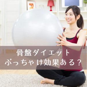 骨盤ダイエットってぶっちゃけ効果あるの?5キロ痩せる為には何をすればいい?