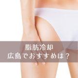広島で安い脂肪冷却は信頼できる?おすすめのエステを紹介します