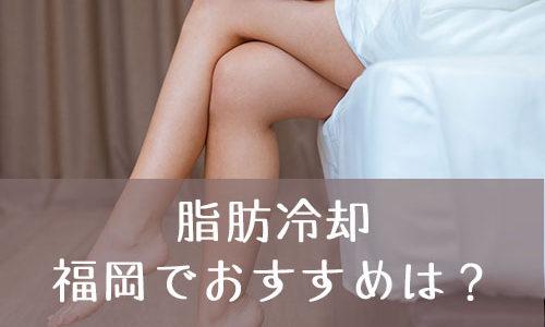 福岡で安い脂肪冷却エステはどこ?おすすめのエステを厳選しました!