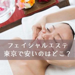 東京で安いフェイシャルエステはどこ?お得に体験できるエステを厳選しました