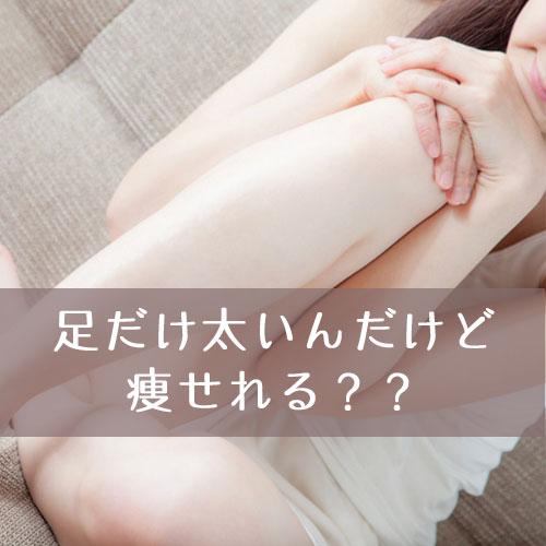 足だけ太いのって痩せれる?女性におすすめの下半身太り解消法まとめ