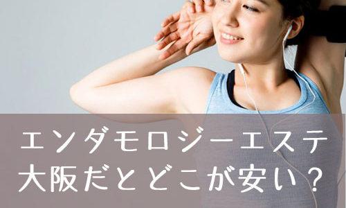 大阪でエンダモロジーが安いのはどこ?おすすめのエステを厳選しました
