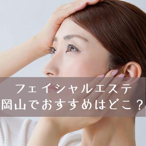 岡山で安いフェイシャルエステはどこ?おすすめのフェイシャルをまとめました