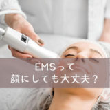 EMSは顔にしても効果あるの?最新の美顔器がすごすぎてびっくり!