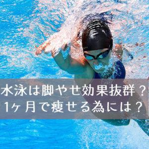 水泳が脚やせ効果抜群って知ってた?1ヶ月で痩せるプールの活用方法をまとめてみた